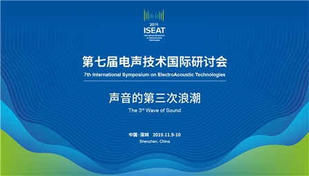 2019电声技术国际研讨会转载 | ISEAT 2019 Report. Directly From the Center of Global Speaker Manufacturing!